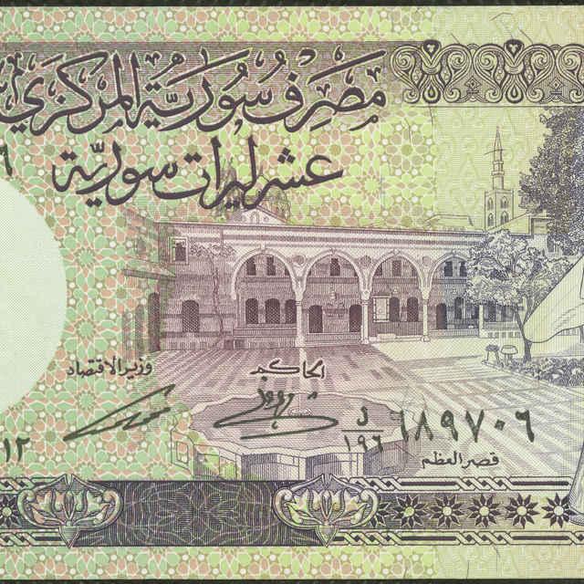Bankovka 10 Syrian Pounds (industriálna krajina)
