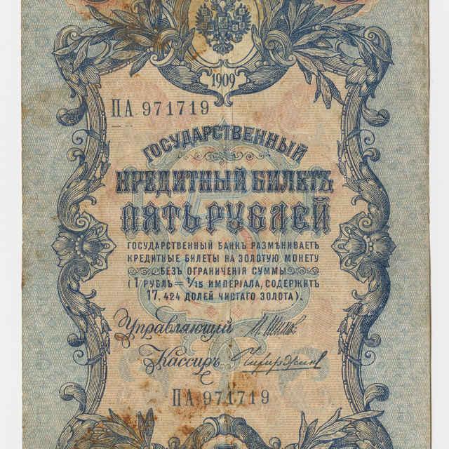 Bankovka ruská v nominálnej hodnote 5 rubľov (1909)
