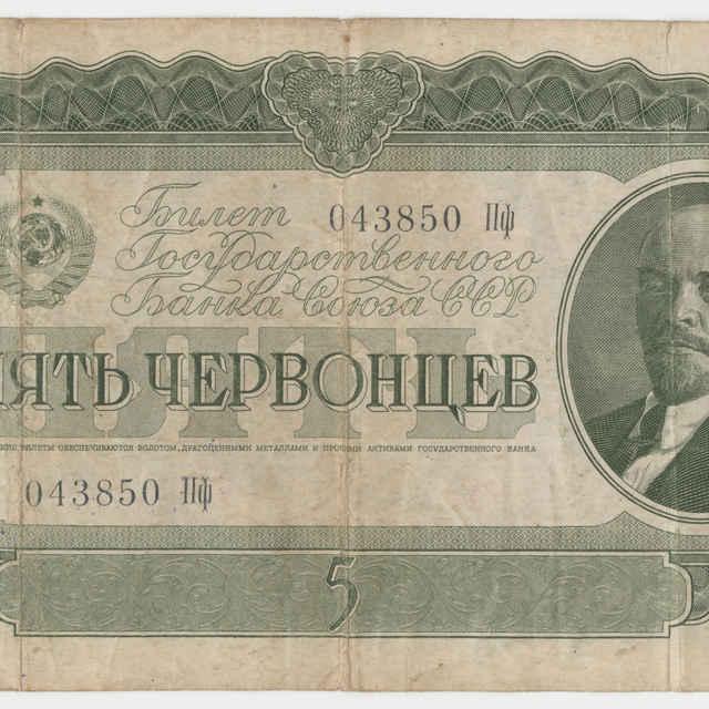 Bankovka sovietska v nominálnej hodnote 5 červoncov (1937)